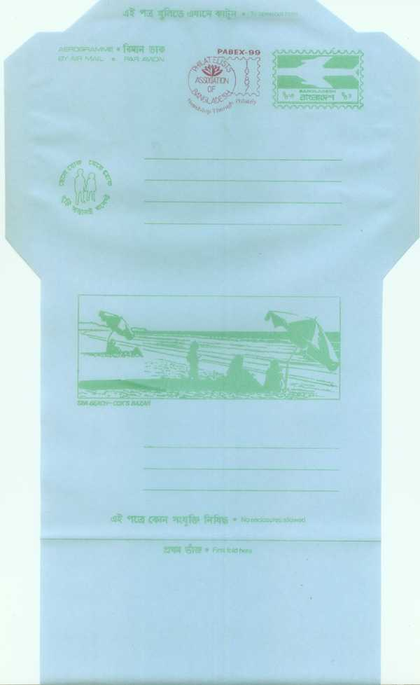 pa25 - 3.00 issued on Philatelic exhibition by Philatelist's Association of Bangladesh (PAB/ ) Overprint on pa24 sea beach, with out inscription ''senders name and address'' D5 design overprinted at left.