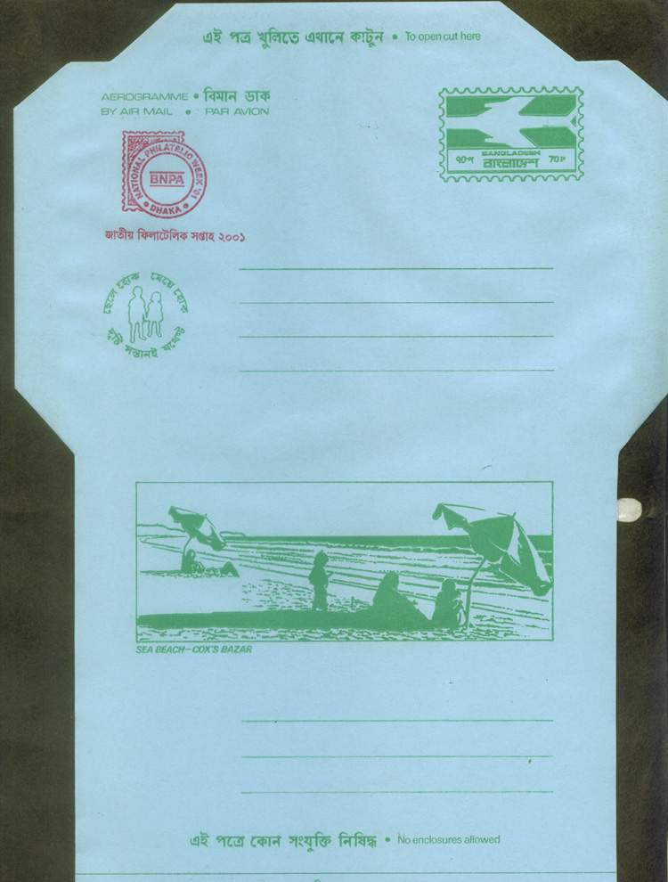 pa31 - 70p issued on Philatelic exhibition by Bangladesh National Philatelic exhibition (BNPA) Overprint on pa21 sea beach, with out inscription ''senders name and address'' D6 design overprinted at left.