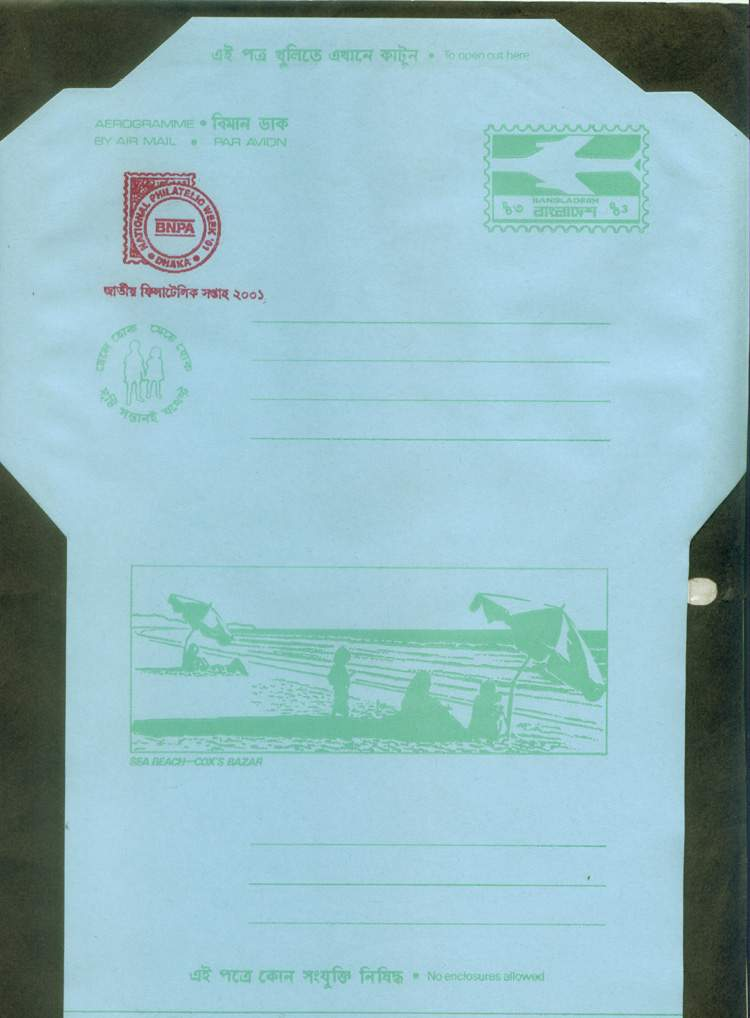 pa26 - 3.00 issued on Philatelic exhibition by Bangladesh National Philatelic exhibition (BNPA) Overprint on pa24 sea beach, with out inscription ''senders name and address'' D6 design overprinted at left.