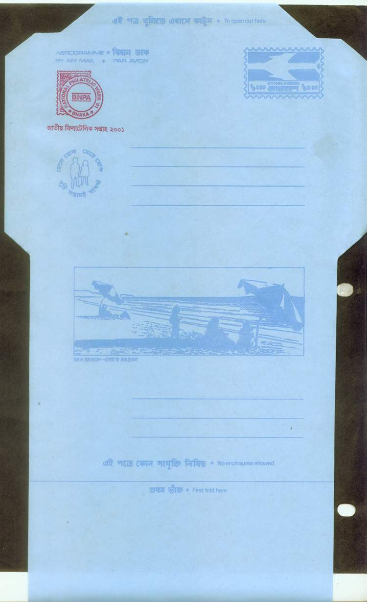 pa28 - 2.50 issued on Philatelic exhibition by Bangladesh National Philatelic exhibition (BNPA) Overprint on pa22 sea beach, with out inscription ''senders name and address'' D6 design overprinted at left.
