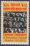 Centenary Celebrations of Bangladesh National Museum 1913-2013 - Click here to view the large size image.
