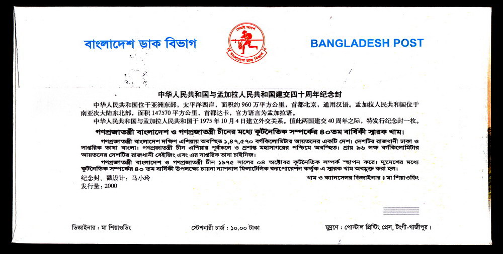 relationship between china and bangladesh Bangladesh balance of trade - actual data, historical chart and calendar of releases - was last updated on august of 2018  bangladesh vs china bangladesh vs .