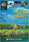 World Heritage - the Sundarbans ( Special Folder ) - Click here to view the large size image.