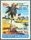 #BD198605 - Bangladesh 1986 Stamp 10th Saarc Seminar (Overprint) 1v MNH   0.39 US$ - Click here to view the large size image.