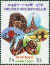 #BD199305 - Bangladesh 1993 Completion of 14th Century Bangla Era 1v Stamps MNH   0.30 US$ - Click here to view the large size image.