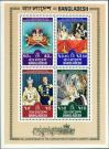 #BD197803SS - Bangladesh 1978 25th Anniversary of the Coronation of Queen Elizabeth Souvenir Sheet MNH   1.99 US$ - Click here to view the large size image.