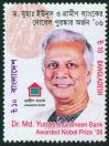 #BD200708UN - Dr. Md Yunus & Grameen Bank Awareded Nobel Peace Prize Unissued Single MNH   9.00 US$ - Click here to view the large size image.