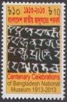 #BGD201307 - Centenary Celebrations of Bangladesh National Museum 1913-2013 MNH 1v   0.30 US$ - Click here to view the large size image.