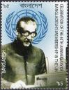 #BGD201406 - 40th Anniversary of Bangladesh's Membership in the Un 1v MNH 2014   0.20 US$ - Click here to view the large size image.