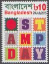 #BGD201505 - Stamp Day 1v MNH 2015   0.25 US$ - Click here to view the large size image.