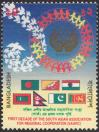 #BGD199513 - Saarc 1v MNH 1995   0.30 US$ - Click here to view the large size image.