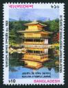 #BGD200203 - Bangladesh 2002 Stamp Japan Relations 1v Stamps MNH Architecture Temple   0.50 US$ - Click here to view the large size image.