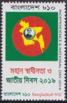 #BGD201904 - Bangladesh Stamp 2019 Independence Day and National Day 2019 MNH   0.30 US$ - Click here to view the large size image.