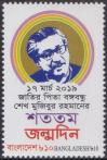 #BGD201905 - Bangladesh Stamp 2019 100th Birthday of Sheikh Mujibur Rahman 1v MNH   0.30 US$