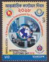 #BGD201801 - Bangladesh Stamp 2018 International Custom Day 1v MNH   0.30 US$ - Click here to view the large size image.