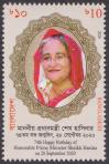 #BGD202014 - Bangladesh 2020 Stamp 74th Birth Anniversary of Birthday of  Honorable Prime Minister Sheikh Hasina 1v MNH   0.35 US$