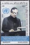 #BGD202017 - Bangladesh 2020 Stamp the Father of the Nation Bangabandhu Sheik Mujibur Rahman's  First Speech in Bengali  1974 At the United Nation1v MNH   0.35 US$ - Click here to view the large size image.