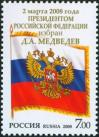 #RUS200817 - Russia 2008 Medvedev Inauguration - Russian President Dmitry Medvedev 1v Stamps MNH   0.49 US$ - Click here to view the large size image.