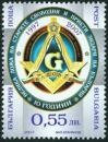 #BGR200708 - 10th Anniversary of the Great Lodge of the Bulgarian Freemasons : Emblem   0.89 US$ - Click here to view the large size image.