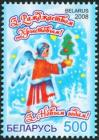 #BEL200816 - Belarus 2008 Christmas 1v Stamps MNH   0.29 US$ - Click here to view the large size image.