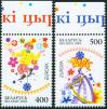 #BEL200210 - Belarus 2002 Europa - Circus 2v Stamps MNH Fun Horse   0.99 US$ - Click here to view the large size image.