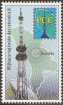 #MDA201302 - Regional Commonwealth in the Field of Communications 1v MNH 2013   2.00 US$ - Click here to view the large size image.