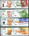 #BGR200603 - Famous Philatelists   3.49 US$ - Click here to view the large size image.