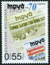 #BGR200610 - Bulgaria 2006 70 Years Trud Newspaper 1v Stamps MNH   0.89 US$
