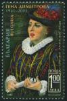 #BGR200617 - Bulgaria 2006 Gena Dimitrova - Bulgarian Operatic Soprano 1v Stamps MNH Opera Singer theatre Art Painting   1.29 US$ - Click here to view the large size image.