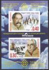 #BRG201520MS - Polar Explores M/S MNH 2015   0.50 US$ - Click here to view the large size image.