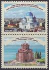 #RUS201673 - Churches - Joint Issue With Macedonia 2v MNH 2016   0.74 US$