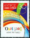 #CYP200702 - Cyprus 2007 50th Anniversary of the Treaty of Rome 1v Stamps MNH   0.97 US$ - Click here to view the large size image.