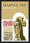 #BEL2005S10 - Belarus 2005 Turau Eparchy 1v Stamps MNH Religion   0.24 US$ - Click here to view the large size image.