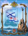 #RUS200806 - Russia 2008 Black Sea Fleet S/S MNH Ships Lighthouse Map Flags Coats of Arms   1.29 US$ - Click here to view the large size image.