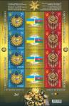 #UKR200805S - Gold Jewelry Sheetlet   7.29 US$ - Click here to view the large size image.