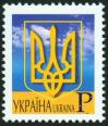 #UKR2006S05 - Ukraine 2006 State Emblem - P Rate Arms 1v Stamps MNH   0.99 US$ - Click here to view the large size image.
