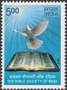 #IND201004 - Bible Society of India   0.32 US$ - Click here to view the large size image.