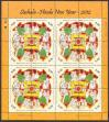 #LKA201208SH - Sri Lanka 2012 Hindu New Year Sheet MNH   3.99 US$ - Click here to view the large size image.