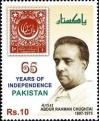 #PAK201216 - 65 Years of Independence Pakistan 1v MNH   0.40 US$ - Click here to view the large size image.