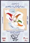 #IRN201309 - Unknown Soldiers of Imam Zaman 1v MNH 2013   0.75 US$ - Click here to view the large size image.
