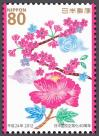 #JPN201237 - Japan 2012 40th Anniversary of the Normalization of Diplomatic Relations With China 1v Stamps MNH Flowers Flora   0.99 US$ - Click here to view the large size image.