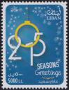 #LBN201410 - Christmas and New Year 1v MNH 2014   3.50 US$ - Click here to view the large size image.