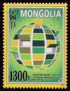 #MNG201504 - Mongolia 2015 Freedom online 1v Stamps MNH   0.69 US$ - Click here to view the large size image.