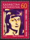 #KAZ201513 - Kazakhstan 2015 Stamp  - 125th Anniversary of the Birth of Anna Akhamatova 1v MNH   0.25 US$ - Click here to view the large size image.