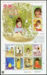#JPN201602 - Japan 2016 Nostalgia of Picture For Children Sheet MNH Toys Stories   8.99 US$ - Click here to view the large size image.