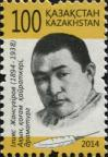 #KAZ201404 - Kazakhstan 2014 Stamp 120th Anniversary of the Birth of Ilyas Zhansugurov   0.40 US$ - Click here to view the large size image.