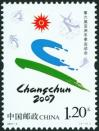 #CHN200701 - Asian Winter Games Changchun   0.39 US$ - Click here to view the large size image.