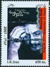 #IRN200711 - Iran 2007 Abduction of Imam Moussa Sadr 1v MNH Stamps   0.24 US$ - Click here to view the large size image.