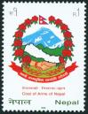 #NPL200804 - Coat of Arms of Nepal   0.24 US$ - Click here to view the large size image.