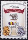 #URY201007 - 5th Anniversary of the Diplomatic Relations With Romania 1v MNH 2010   1.30 US$ - Click here to view the large size image.